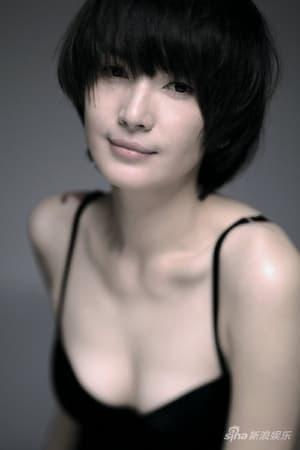 Li Yuan is玉怜