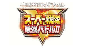 مشاهدة فيلم Super Sentai Strongest Battle!! Director's Cut مترجم