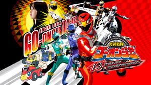 Engine Sentai Go-Onger: 10 Years Grand Prix 2018