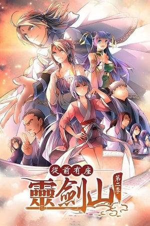 Reikenzan: Hoshikuzu-tachi no Utage: 2 Temporada