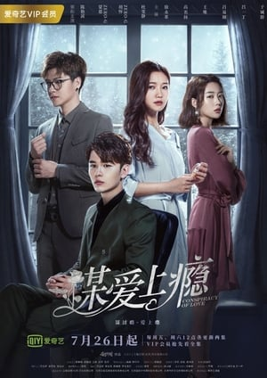Conspiracy of Love (2019)