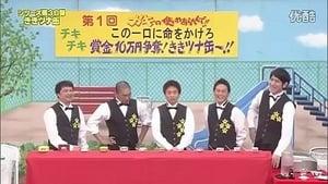 Downtown no Gaki no Tsukai ya Arahende!! Season 24 :Episode 6  #1091 - Canned Tuna
