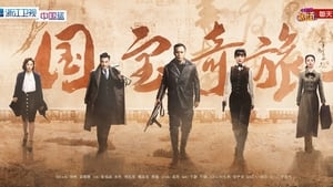 Chinese series from 2019-2019: National Treasure's Extraordinary Journey