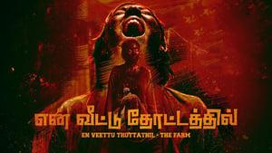 The Farm: En Veettu Thottathil (2017)