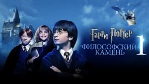 poster Harry Potter and the Philosopher's Stone