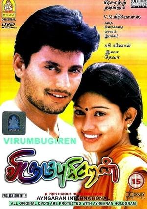 Watch Virumbugiren Online