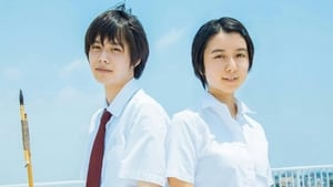 Japanese movie from 0: 子供はわかってあげない