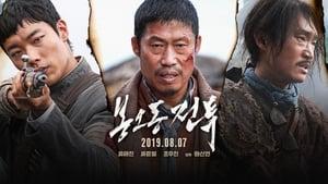 봉오동 전투 (2019)