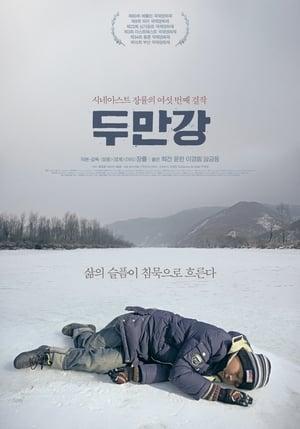 두만강 (2010)