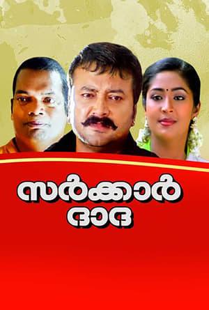 Sarkar Dada (2005)