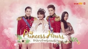 Princess Hours (2017) Episode 8