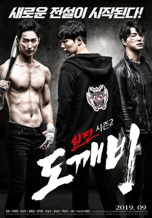 Bullies Season 2: Goblin (2019)