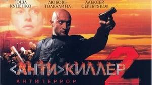 Antikiller 2: Antiterror (2003)