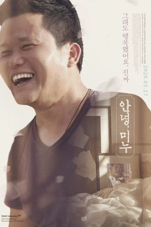 Watch 안녕, 미누 Full Movie