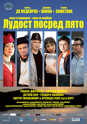 Midsummer Madness (2007)