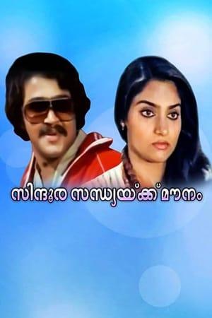 Sindoora Sandhyakku Mounam streaming