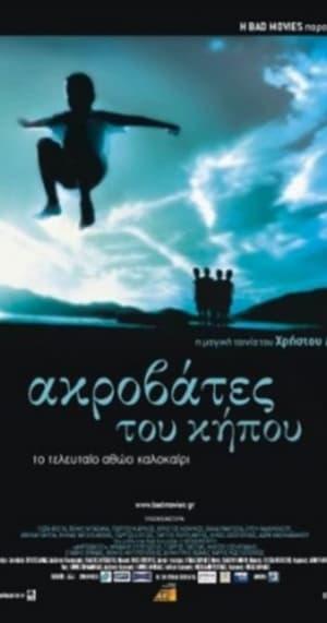Ακροβάτες του Κήπου (2001)