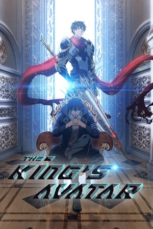 The Kings Avatar – Season 1