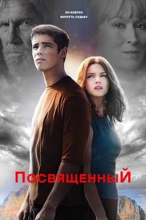 poster The Giver