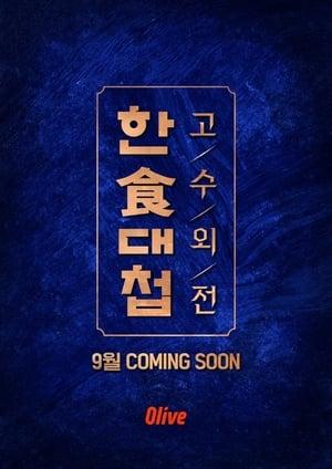 -Kim Sung-joo