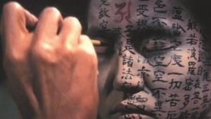 El más allá – Kaidan – 怪談