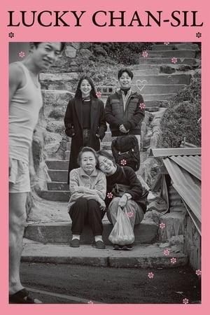 Lucky Chan-sil (2020)