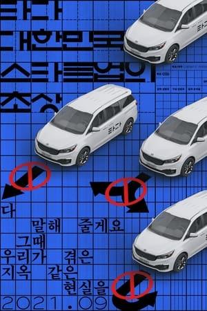 TADA: A Portrait of Korean Startups