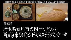 Solitary Gourmet: 8×4