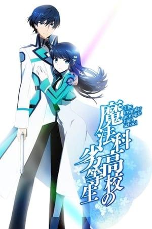 Mahouka Koukou No Rettousei: 1 Temporada