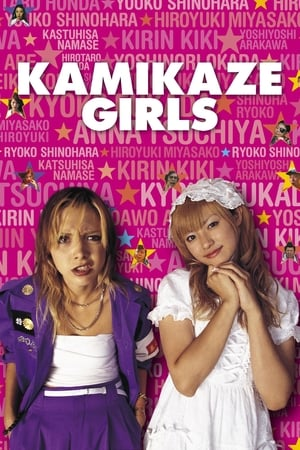 Kamikaze Girls (2004)