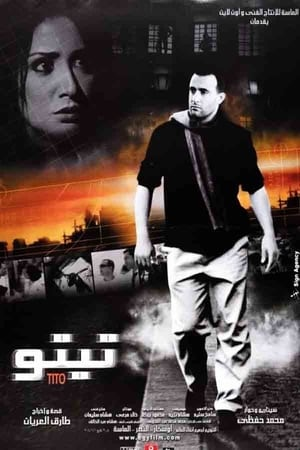 Tito-Amr Waked