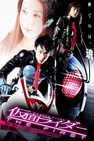 Image Kamen Rider - The First