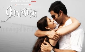 Raavanan Tamil Movie Online Watch