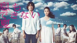 Japanese series from 2012-2012: Breathless Summer