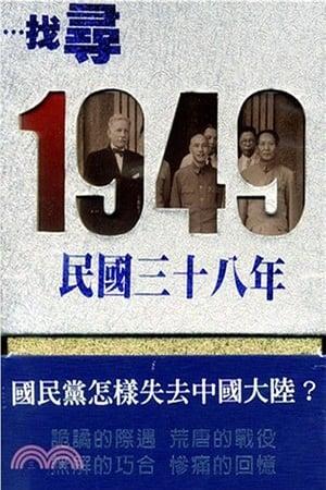 尋找1949