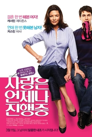 사랑은 언제나 진행중 (2009)