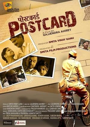 Postcard-Girish Kulkarni