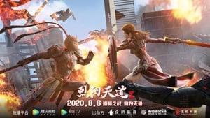 Lieyang Tiandao (2020)