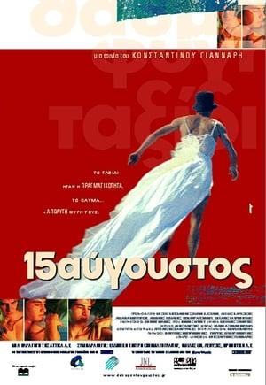 Δεκαπενταύγουστος (2002) online