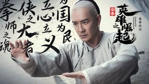 The Rise of Nanquan Fist