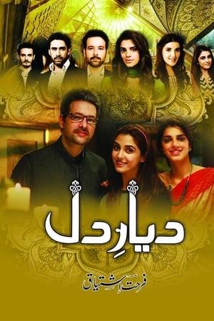 Play Diyar-e-Dil