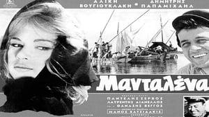 Μανταλένα – Madalena