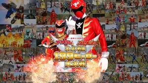 Gokaiger Goseiger Super Sentai 199 Hero Great Battle