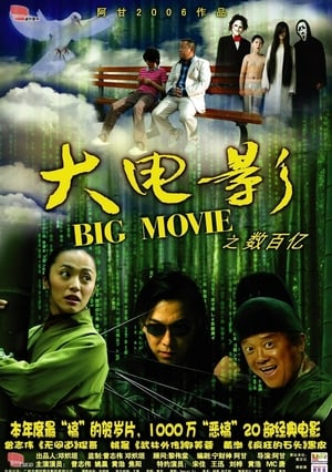 Big Movie (2006)