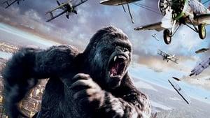 King Kong ταινια online
