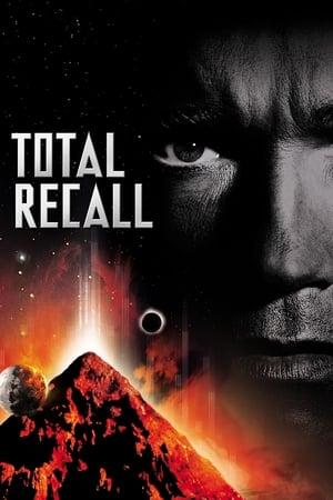 გაიხსენე ყველაფერი Total Recall