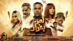 Baghdad Thief (2020)