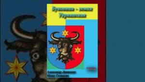 Bukovina, a Ukrainian Land