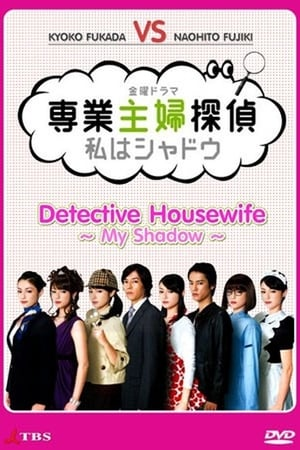 Image Call Me The Shadow: Adventures of a Housewife Detective