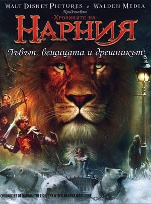 poster The Chronicles of Narnia: The Lion, the Witch and the Wardrobe